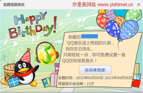 不开绿钻使用QQ空间官方音乐库添加设置QQ空间背景音乐的方法