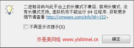 二进制译码与此平台上的长模式不兼容. 禁用长模式. 没有长模式支持, 虚拟机将不能运行 64 位程序. 获取更多细节请查看 http://vmware.com/info?id=152。