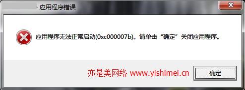 """彻底解决win7等系统安装office2013打开时提示""""应用程序无法正常启动(0xc000007b)"""""""