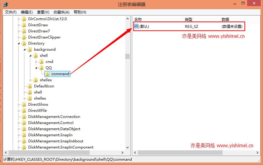 玩转自定义右键菜单:图文详解给win8、win10系统添加自定义右键菜单项目