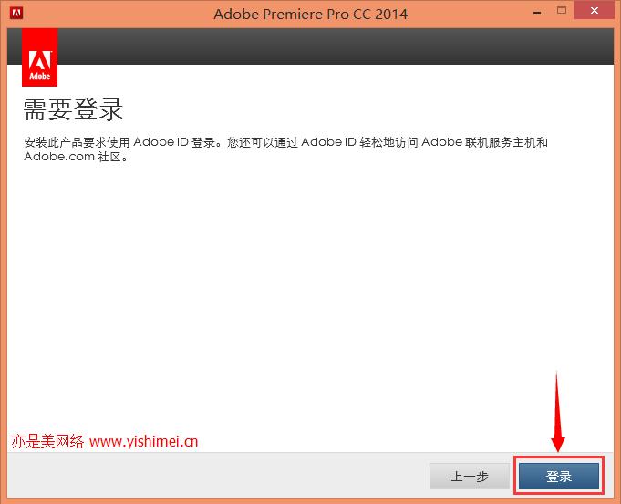图文详解Adobe Premiere Pro CC 2014简体中文版官网下载、安装与有效注册激活教程