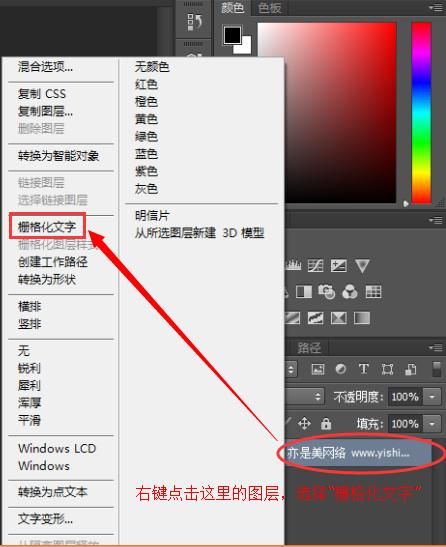 手把手教你如何使用Photoshop CC 2014给图片添加透明水印