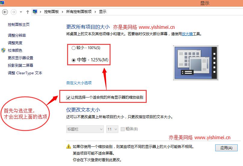 详述win10、win8.1系统如何修改系统默认字体大小的方法