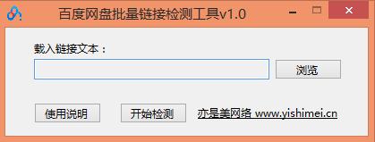 亦是美网络原创分享:百度网盘批量链接检测工具baiduyun_checker v1.0版