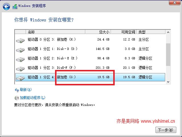 win8.1、win10双系统实战教程:图文详解如何在win8.1系统上安装win10专业版组成双系统