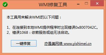"""解决激活win10、win8.1/8系统时出现""""在连接到本地WMI提供程序时出现错误0x8007042C""""的问题"""