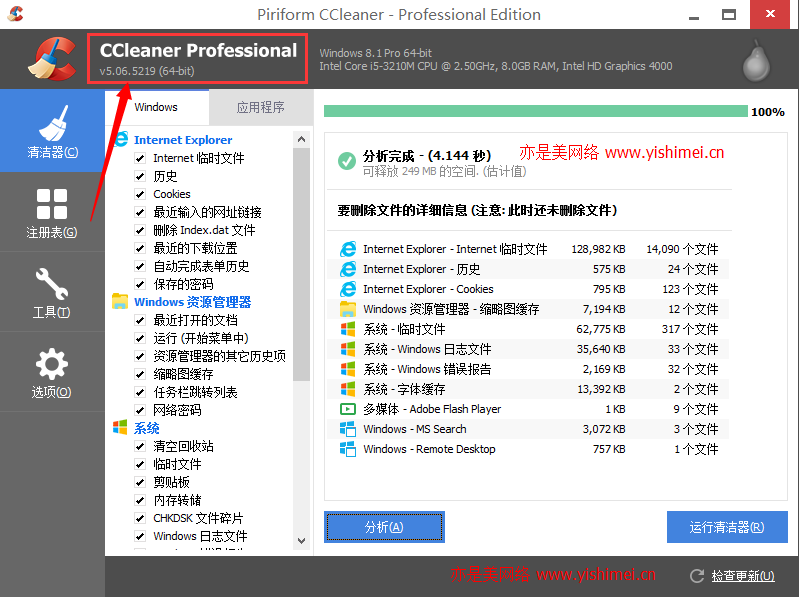 windows清理优化利器CCleaner v5.06.5219中文专业版的下载、安装与注册机序列号激活教程
