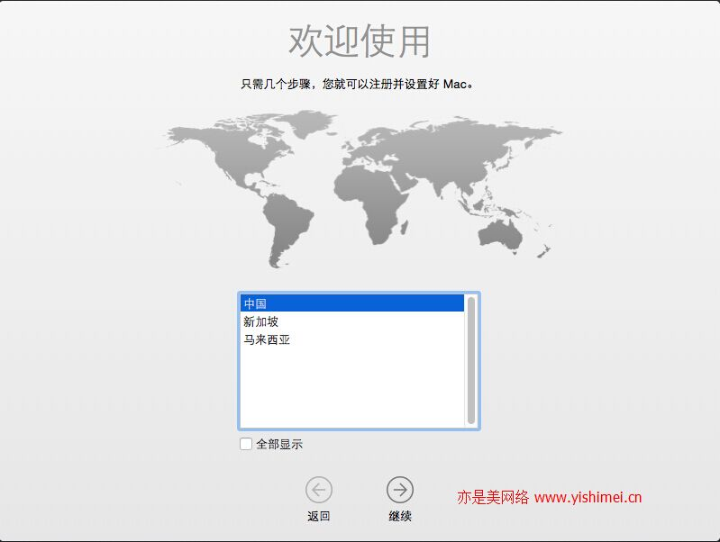 图文详解如何在VMware Workstation11虚拟机上安装黑苹果Mac OS X 10.10系统