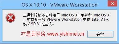 """解决vmware虚拟机安装苹果系统Mac OS X 10.10出现""""二进制转换不支持用于Mac OS X""""的问题"""