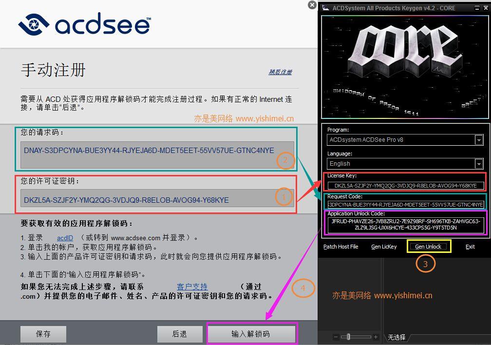 图文详解ACDSee Pro 8.x简体中文版的下载、安装与注册机激活方法