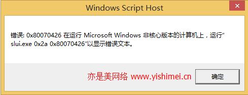 图文详解在激活win8.1系统时出现错误:0x80070426的教程方案