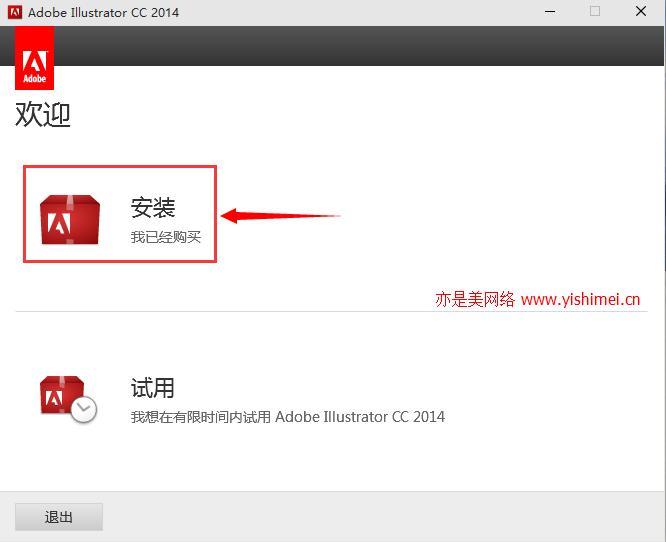 手把手教你Adobe Illustrator CC 2014官网下载、安装与注册机激活教程