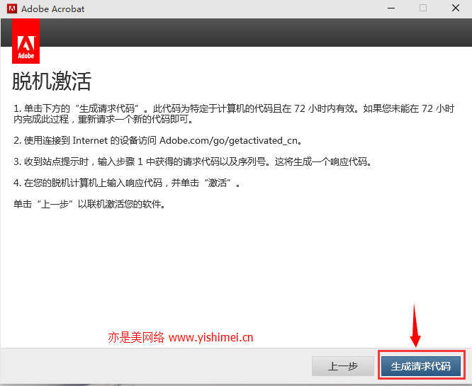 手把手教你Adobe Acrobat DC Pro中文版的下载、安装与注册机激活教程