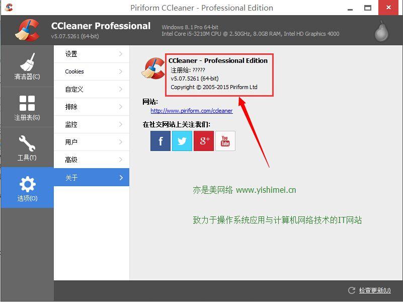 一流系统清理软件CCleaner v5.07.5261简体中文版的下载安装、序列号/注册机激活教程