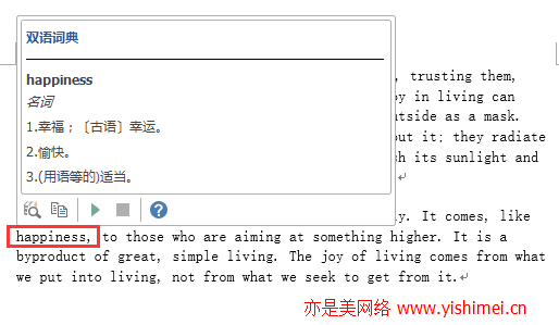 手把手教你如何开启office2013 word自带的英汉翻译功能