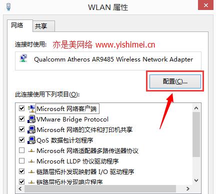 彻底解决win10系统待机、休眠被唤醒后笔记本WIFI无线网无法连接的问题