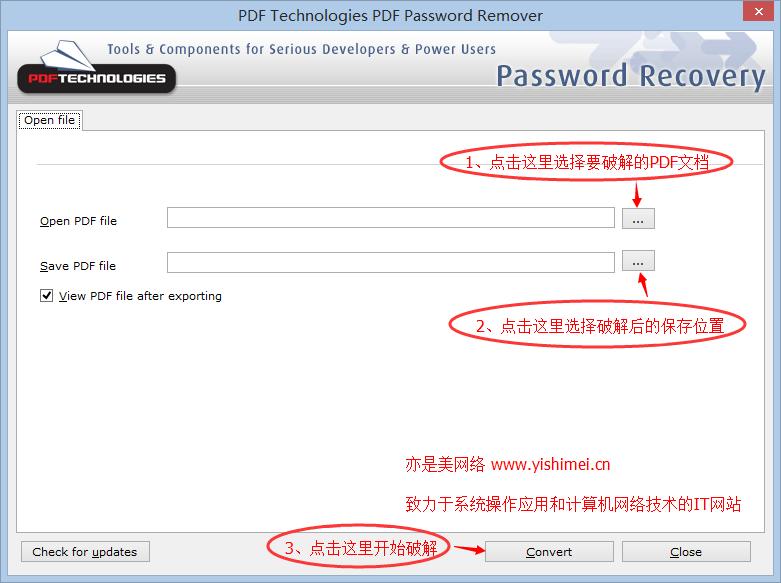 两招教你如何快速清除/破解PDF文档里的密码