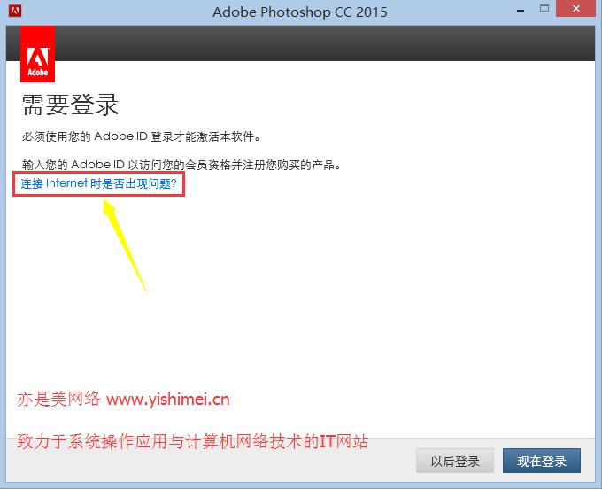 图文实战讲解Adobe Photoshop CC 2015官网下载、安装、序列号与注册机激活教程