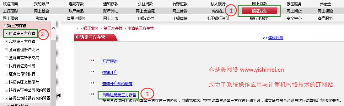中国银河证券网上开户实战教程以及如何绑定工行卡实现银证互转