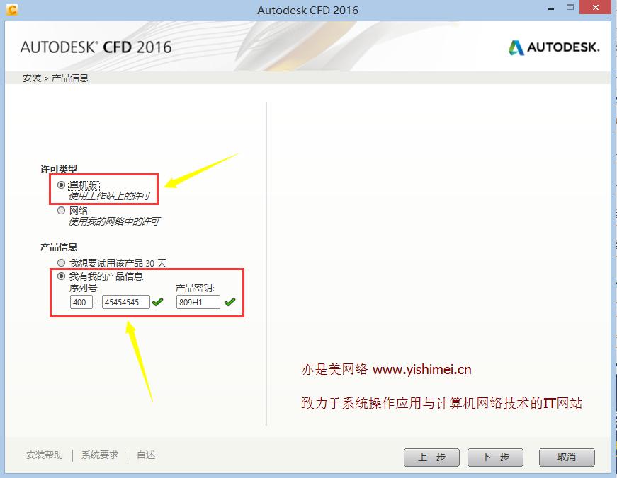 图文实战详解Autodesk Simulation CFD 2016中文版的下载、安装与序列号/密钥/注册机激活教程