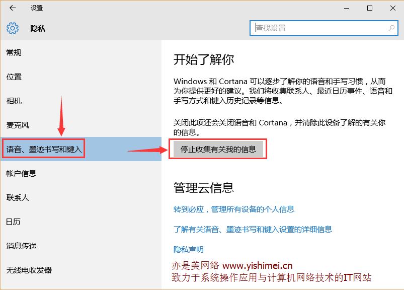 图文详解彻底关闭windows10系统里的小娜(Cortana)语音服务