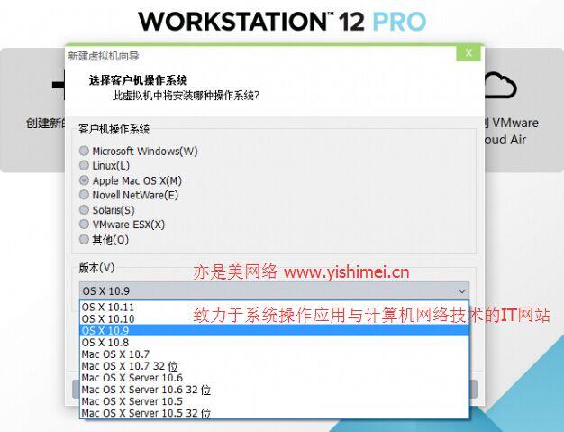 图文详解VMware Workstation 12 Pro 简体中文版的下载安装与序列号注册机激活教程