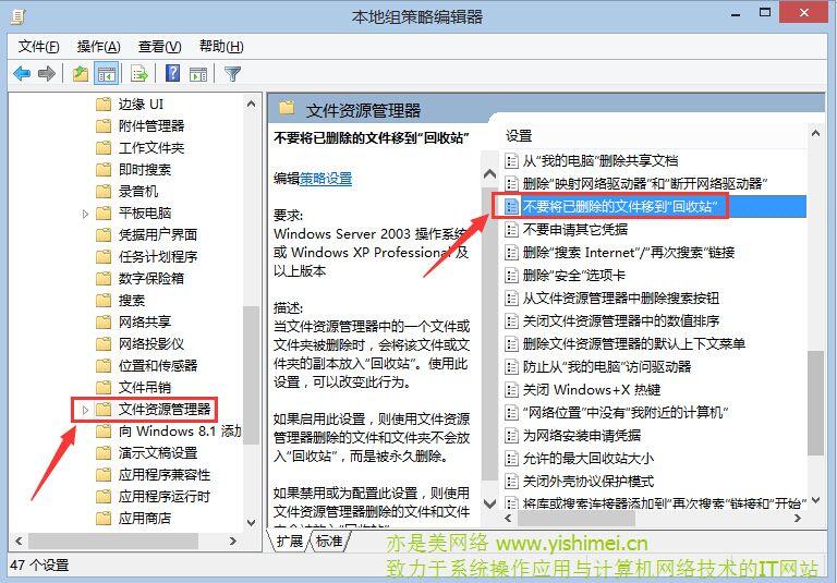 修改注册表或组策略实现win10系统彻底删除文件不进回收站及如何恢复的方法教程