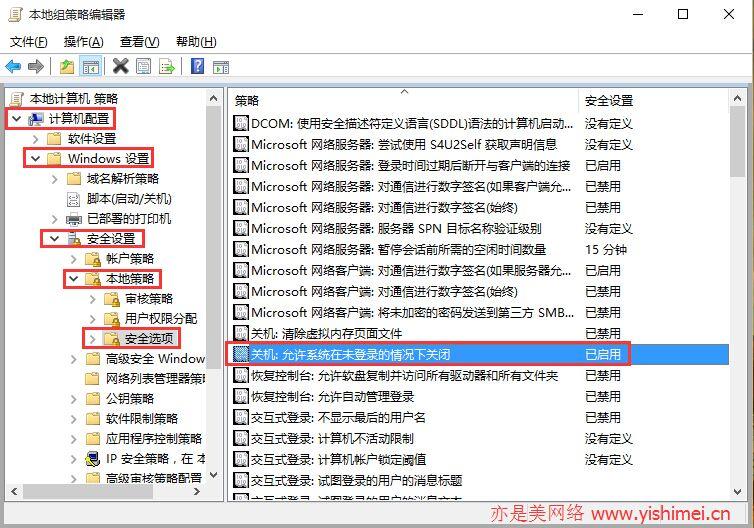 修改组策略找回或隐藏win10系统锁屏登录界面的关闭计算机按钮图标