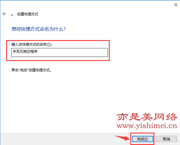windows7错误恢复解决方法教程,通过taskkill命令杀死win10系统中出现的应用假死无响应的程序进