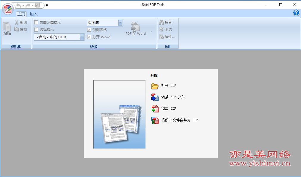 图文详解PDF与word excel ppt互转工具Solid PDF Tools v9的下载 安装与注册激活