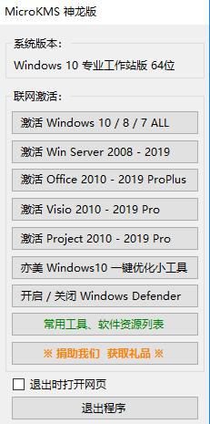 在线KMS激活windows 10 / 8 / 7和office 2019 / 2016 / 2013 /2010之MicroKMS 神龙版