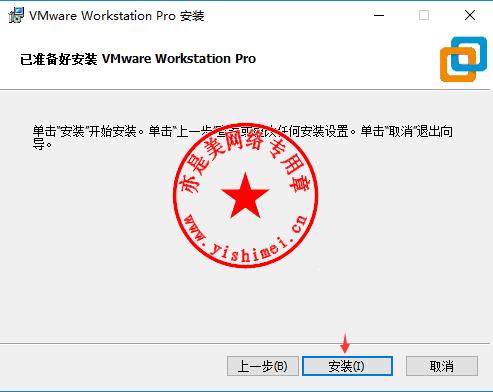 桌面虚拟化软件VMware Workstation Pro v15.0.3中文版的下载 安装与注册激活教程